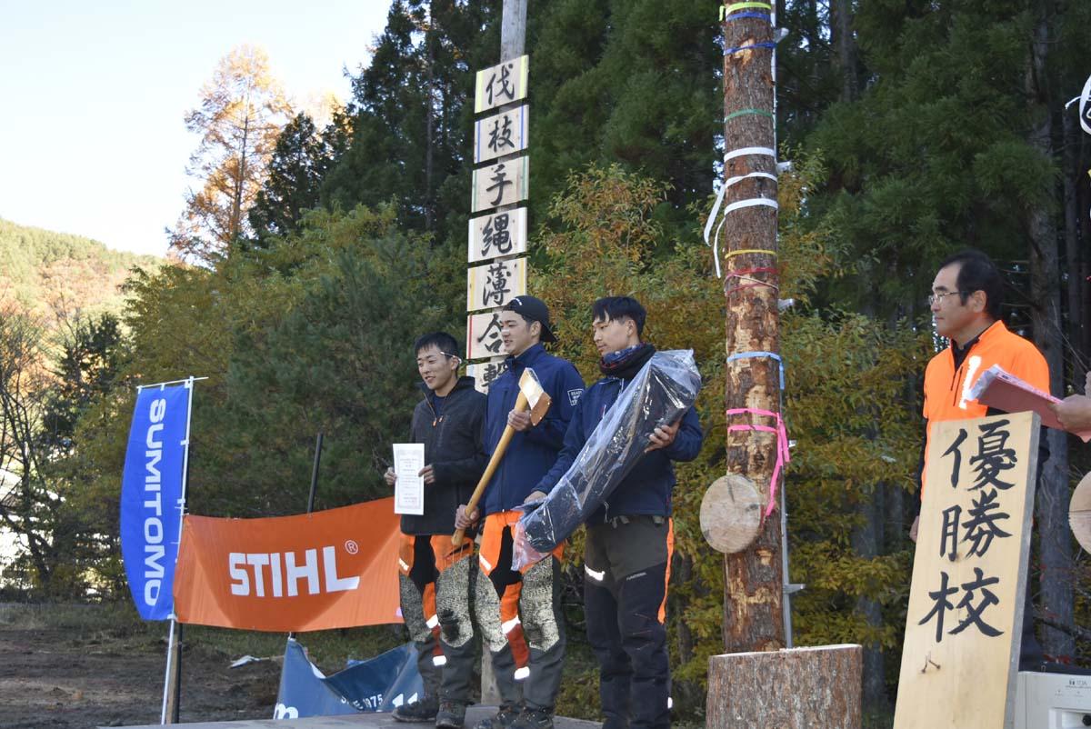 三林大対抗伐木選手権大会