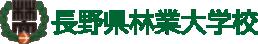 長野県林業大学校 ロゴ